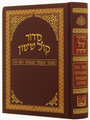 Orot Sephardic Weekday Siddur (Kol Yehuda) Hebrew/ English - Small Size (BK-ORSPW)