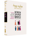 Koren Talmud Bavli Volume # 14 (Black & White) Yevamot part 1(BK-KTBBW14)