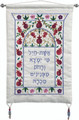 Embroidered Wall Hanging Eshet Hayil in Hebrew Multi Color (EM-WC-15M)