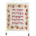 "Wall hanging 6""x7"" Blessing for Daughter Pomegranates Colored (EM-WG-4)"