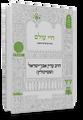 חיי עולם פרשת השבוע שטיינזלץ Chayei Olam Hebrew (BK-CO)
