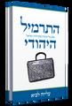 התרמיל היהודי  Aliza Lavie (BK-HH)