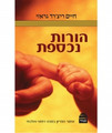 הורות נכספת Overcoming Infertility Dr. Richard V. Grazi  Hebrew (BK-HN)