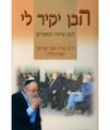 הבן יקיר לי A Dear Son to Me HEBREW (BK-HYL)