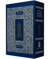 Koren Tanach Large 6.75 x 9  Hebrew (BK-KTLS)