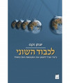 לכבוד השוני HEBREW The Dignity of Difference Jonathan Sacks (BK-LHS)