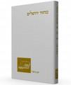 Koren Yom Kippur מחזור קורן יום כיפור אשכנז (BK-MKAYK)
