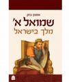 שמואל א מלך בישראל Amnon Bazak (BK-SAMB)