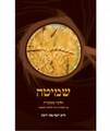 שמיטה Shemita Yosef Zvi Rimon HEBREW (BK-SHEMI)