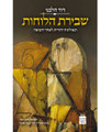 שבירת הלוחות David Halivni Breaking the Tablets HEBREW (BK-SHLC)