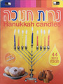 "Box of 44 Hannukah Candles. Assorted Colors. 5.1/2"" Height(CH-C1)"
