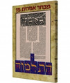 Selected Sayings from the Talmud (BKE-SST)