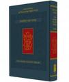 "The Koren Talpiot Siddur Compact HARD COVER 4""x6"" (BK-TKSTCHC)"