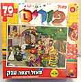 Giant Purim Floor Puzzle GM-P246