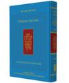 The Koren Ani Tefilla Shabbat Siddur ( BK-ATSS )