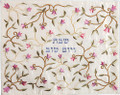 Embroidered Challah cover- Flowers- bright  (EM-CME20)