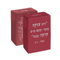 Anodized Tzedakah Box Square with Print - Maroon (EM-TZB3)
