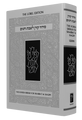 The Koren Sacks Siddur for Shabbat and Chagim Standard Size (BK-TKSSAC)
