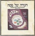 """Haggadah Shel Pesach Edot Mizrach (Ohr Yaakov) H/E S/C 6.5"""" x 6.5""""(BKE-PHEM)"""