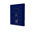 Koren Mishna Sdura Bartenura Seder Kodshim (BK-MSBK)