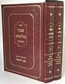 """Avnei Miluim (2 vol) / אבני מילואים המפואר - אבן ישראל - ב""""כ (BK-AM2V)"""