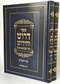 "Drush VeChidush Rabbi Akiva Eiger Al HaShas / דרוש וחידוש רבי עקיבא איגר - ב""כ (BK-DV2)"