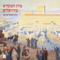 בית המקדש בירושלים/ Bais Hamikdash B'Yerushalayim by Rav Yisrael Ariel (BKH-BHB)