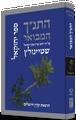 The Koren Steinsaltz Tanakh-- Yechezkel (BK-HHMY)