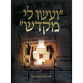 ועשו לי מקדש (The Temple and The Holy Mount) by R' Zalman Menachem Koren (BKH-VLM)