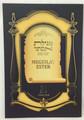 Meguilat Ester Hebrew/Spanish-- Shem Tob (BKS-MEST)