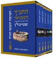 Koren Steinsaltz HaTanach Hamevoar 5 vol. Chumash Set (BK-HHM5V)