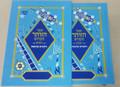 ספר הזוהר הקדוש השלם חיבורא קדמאה Sefer Hazohar Hakadosh Hashalem-- 1 vol (BK-SHZR)