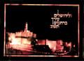 """Laminated Poster 20"""" x 28""""-- Yerushalayim (P19)"""