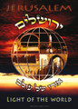 """Laminated Poster 20"""" x 28""""-- Yerushalayim (P573)"""
