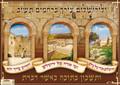 """Laminated Poster 20"""" x 28""""-- Yerushalayim (P710)"""