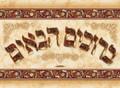 """Laminated Poster 20"""" x 28"""" -- Beruchim Haba'im (P735)"""