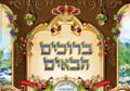 """Laminated Poster 20"""" x 28""""-- B'ruchim Haba'im (P860)"""
