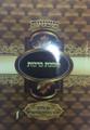 48 Volume Mishnayos (BK-MM48)