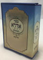 ספר אידרא המחולק Sefer Ha'Idra Hamechulak 16 vol. (BK-ADR16)