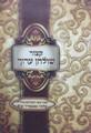 קיצור שולחן ערוך אור דוד Kitzur Shulchan Aruch Softcover (BK-KSAODSC)