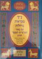 """נ""""ך מקראות גדולות חורב מלכים Nach Mikraot Gedolot Chorev Melachim (BK-NMGCML)"""