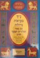 """נ""""ך מקראות גדולות חורב ירמיהו Nach Mikraot Gedolot Chorev Yirmiyahu(BK-NMGCYR)"""
