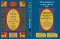 """נ""""ך מקראות גדולות חורב משלי Nach Mikraot Gedolot Chorev Mishlei (BK-NMGCMS)"""