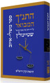 The Koren Steinsaltz Tanakh-- Mishlei, Iyov (BK-HHMMI)