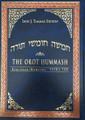 The Orot Chumash H/E, Bamidbar (BK-ORCBD)