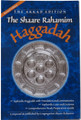 The Shaare Rahamim Haggadah Sefardic Customs S/C H/E (BK-TSRHG)