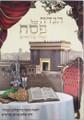 הגדה של פסח הסדר של החיים-- Haggadah Shalom Arush (BK-HGSPAR)