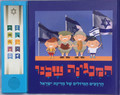 המנגינה שלנו Talking Songs of Israel (GM-SIDUR3)
