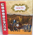 כלי נגינה Musical Instruments Talking Book (GM-SIDUR9)