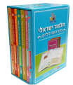 תלמוד ישראלי- הדף היומי לילדים (סט 7 כרכים (BKC-TALMUD)